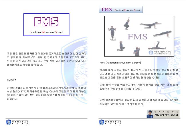 FMS개요