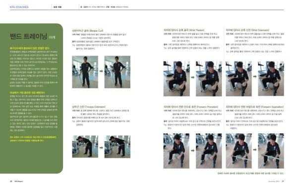 주관절 및 손목관절 트레이닝