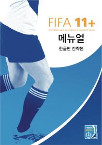 FIFA 11+ 부상예방프로그램 (한글판)