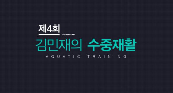 트레이닝캠 김민재 수중재활